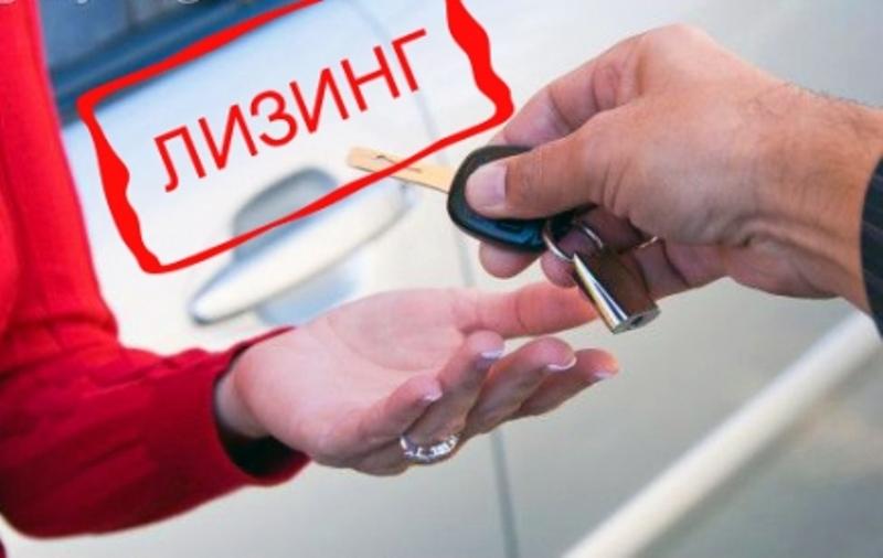 Выкуп лизинговых авто
